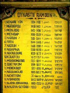 Njoya est le 17ème souverain de la dynastie bamoun